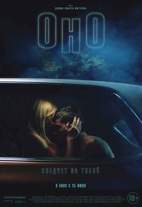 Оно (It Follows), 2014