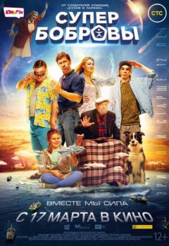 Постер к фильму – СуперБобровы, 2016
