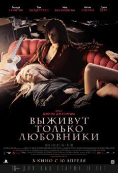 Постер к фильму – Выживут только любовники (Only Lovers Left Alive), 2013