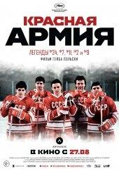 Постер к фильму – Красная армия (Red Army), 2014