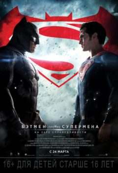 Бэтмен против Супермена: На заре справедливости (Batman v Superman: Dawn of Justice), 2016