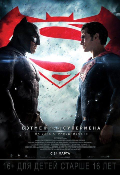 Постер к фильму – Бэтмен против Супермена: На заре справедливости (Batman v Superman: Dawn of Justice), 2016