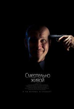 Постер к фильму – Смертельно живой, 2015