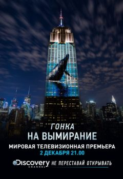 Постер к фильму – Гонка на вымирание (Racing Extinction), 2015