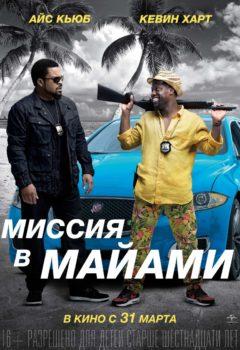 Постер к фильму – Миссия в Майами (Ride Along 2), 2016