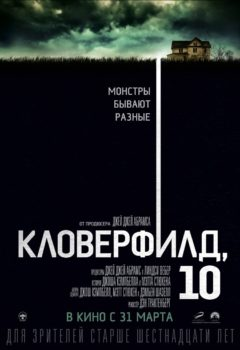 Кловерфилд, 10 (10 Cloverfield Lane), 2016