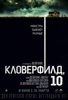 Постер к фильму – Кловерфилд, 10 (10 Cloverfield Lane), 2016