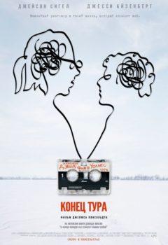 Постер к фильму – Конец тура (The End of the Tour), 2015
