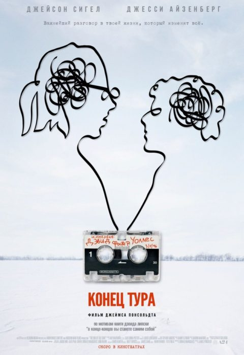 Конец тура (The End of the Tour), 2015
