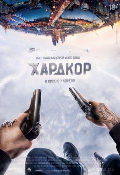 Постер к фильму – Хардкор, 2016