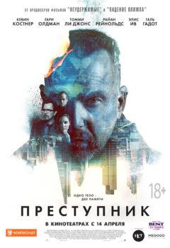 Постер к фильму – Преступник (Criminal), 2016