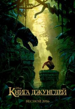 Книга джунглей (The Jungle Book), 2016