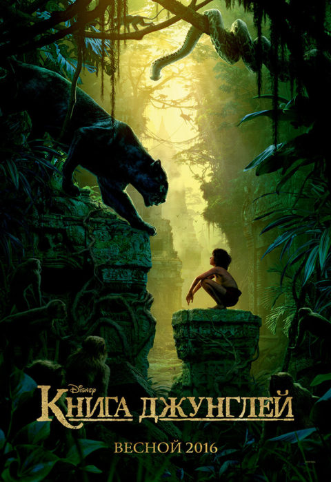 Книга джунглей (The Jungle Book), 2016