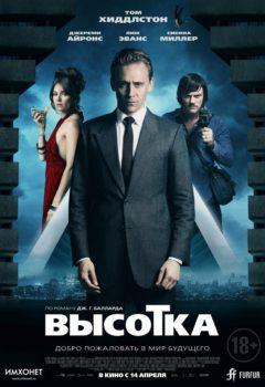 Постер к фильму – Высотка (High-Rise), 2015
