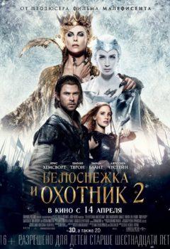 Постер к фильму – Белоснежка и Охотник 2 (The Huntsman: Winter's War), 2016