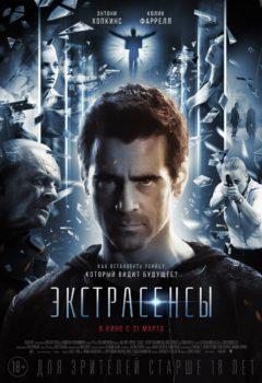 Постер к фильму – Экстрасенсы (Solace), 2015