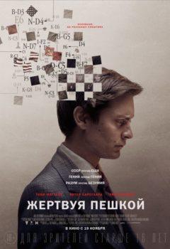 Постер к фильму – Жертвуя пешкой (Pawn Sacrifice), 2014