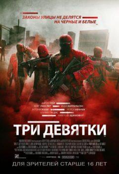 Постер к фильму – Три девятки (Triple 9), 2016