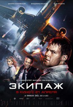 Постер к фильму – Экипаж, 2016