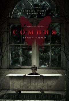 Постер к фильму – Сомния (Before I Wake), 2016