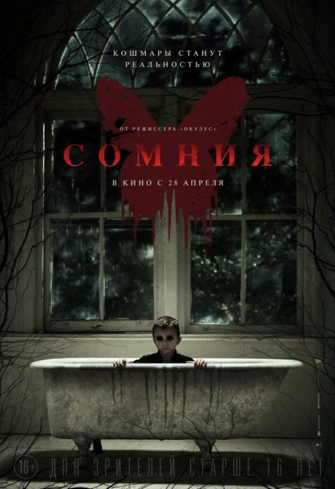 Сомния (Before I Wake), 2016