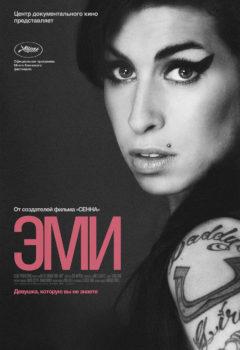 Постер к фильму – Эми (Amy), 2016