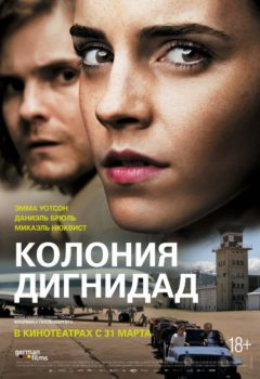 Постер к фильму – Колония Дигнидад (Colonia), 2015