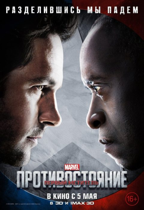 Первый мститель: Противостояние (Captain America: Civil War), 2016