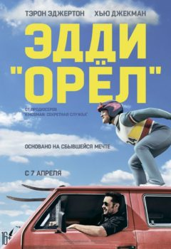Эдди «Орел» (Eddie the Eagle), 2016