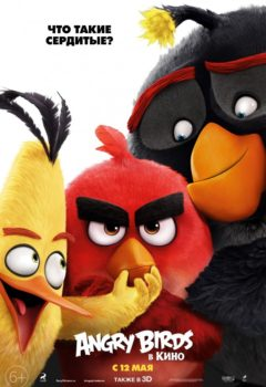 Постер к фильму – Angry Birds в кино (The Angry Birds Movie), 2016