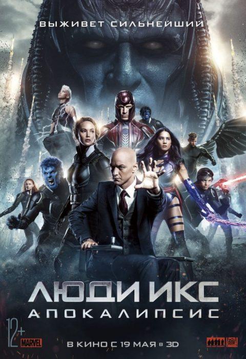 Люди Икс: Апокалипсис (X-Men: Apocalypse), 2016