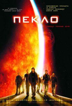 Пекло (Sunshine), 2007