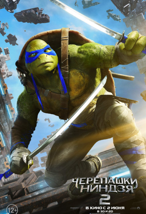 Черепашки-ниндзя 2 (Teenage Mutant Ninja Turtles: Out of the Shadows), 2016