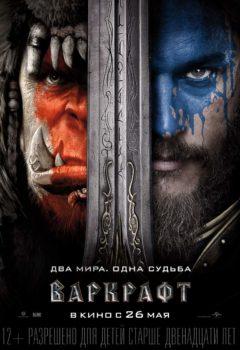 Постер к фильму – Варкрафт (Warcraft), 2016
