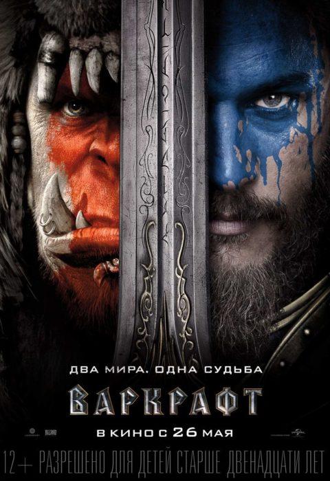 Варкрафт (Warcraft), 2016