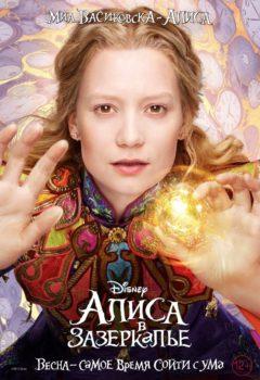 Постер к фильму – Алиса в Зазеркалье (Alice Through the Looking Glass), 2016