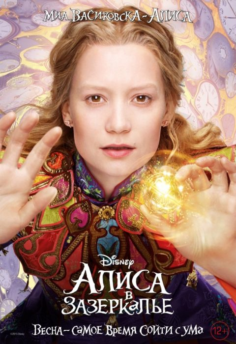 Алиса в Зазеркалье (Alice Through the Looking Glass), 2016