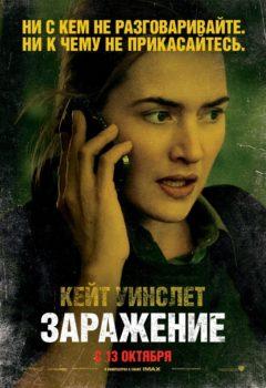 Заражение (Contagion), 2011