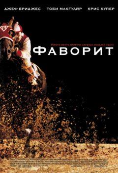 Фаворит (Seabiscuit), 2003