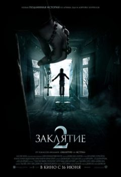 Заклятие 2 (The Conjuring 2), 2016