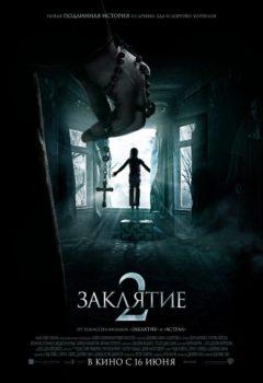 Постер к фильму – Заклятие 2 (The Conjuring 2), 2016
