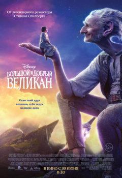 Постер к фильму – Большой и добрый великан (The BFG), 2016