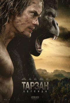 Постер к фильму – Тарзан. Легенда (The Legend of Tarzan), 2016
