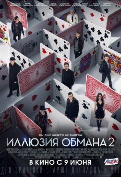 Постер к фильму – Иллюзия обмана 2 (Now You See Me 2), 2016