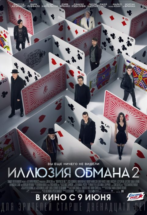Иллюзия обмана 2 (Now You See Me 2), 2016
