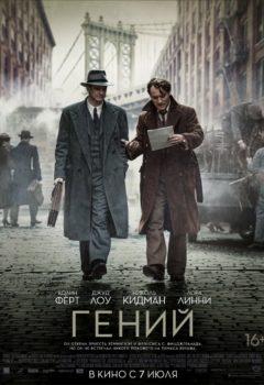 Постер к фильму – Гений (Genius), 2016