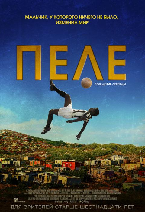 Пеле: Рождение легенды (Pelé: Birth of a Legend), 2016