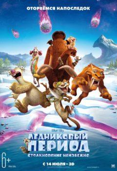 Постер к фильму – Ледниковый период: Столкновение неизбежно (Ice Age: Collision Course), 2016