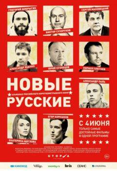 Постер к фильму – Новые русские, 2015