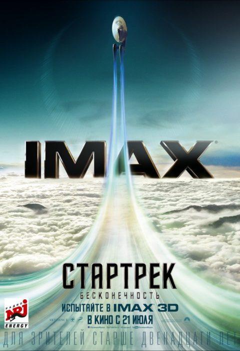 Стартрек: Бесконечность (Star Trek Beyond), 2016